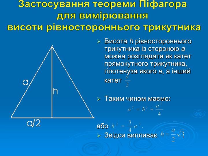 Застосування теореми Піфагора