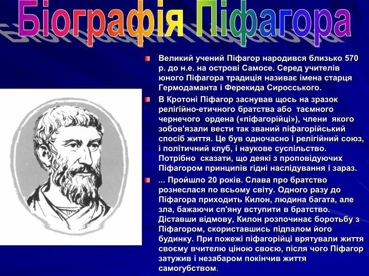 Біографія Піфагора