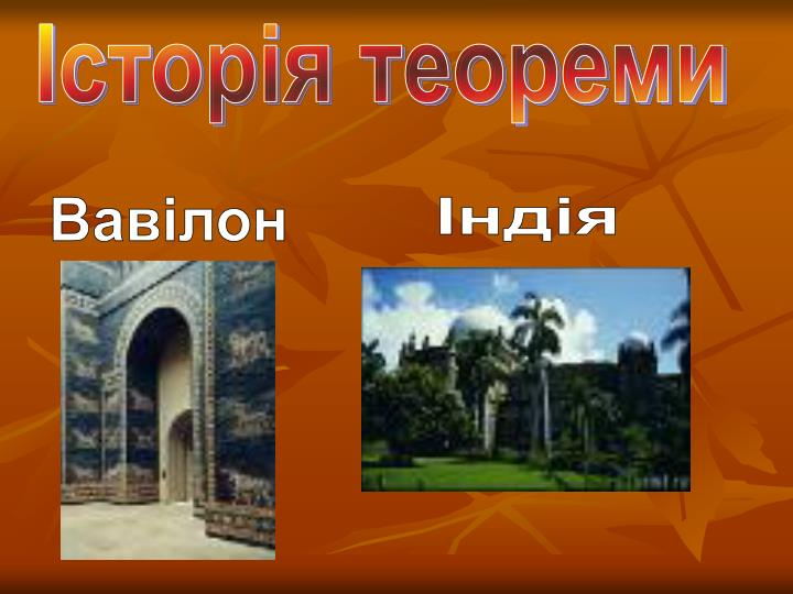 Історія теореми