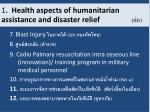 1 health aspects of humanitarian assistance and disaster relief1