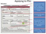applying to psu17