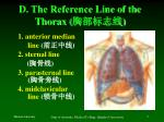 d the reference line of the thorax