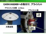 caravan24005