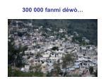 300 000 fanmi d w
