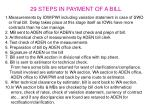 29 steps in payment of a bill