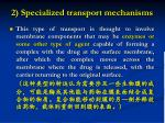 2 specialized transport mechanisms