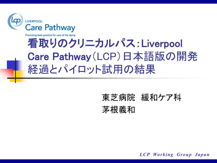 liverpool care pathway lcp n.