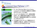 liverpool care pathway lcp1