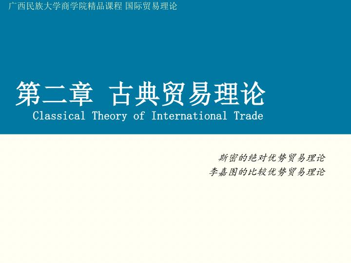 classical theory of international trade n.