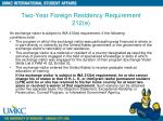two year foreign residency requirement 212 e