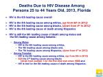 deaths due to hiv disease among persons 25 to 44 years old 2013 florida