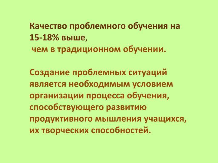 Качество проблемного обучения на 15-18% выше
