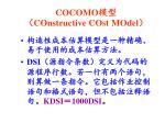 cocomo constructive cost model