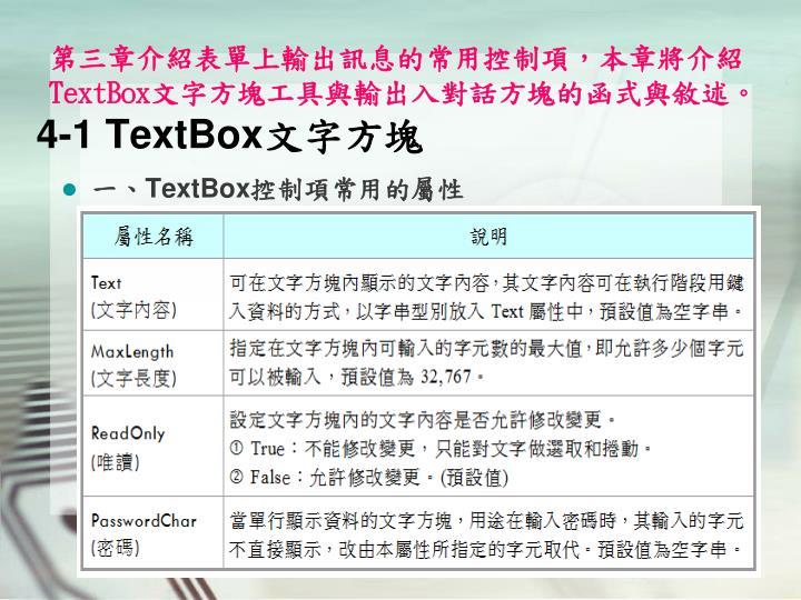 4 1 textbox