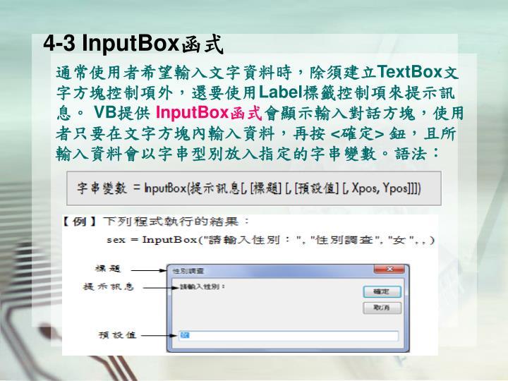 4-3 InputBox