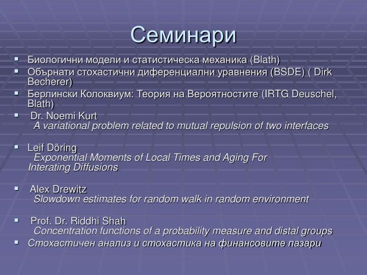 Биологични модели и статистическа механика