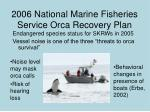 2006 national marine fisheries service orca recovery plan