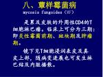 mycosis fungoides mf