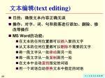 text editing