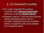 122 kolauda n souhlas1