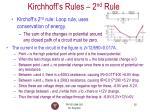 kirchhoff s rules 2 nd rule