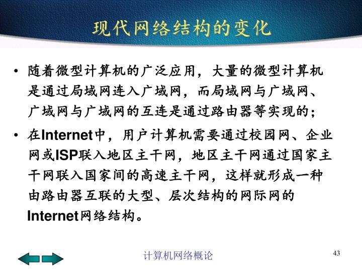现代网络结构的变化