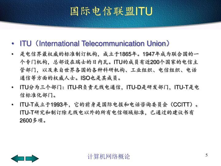 国际电信联盟