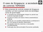 o caso de singapura a sociedade de controlo temasek