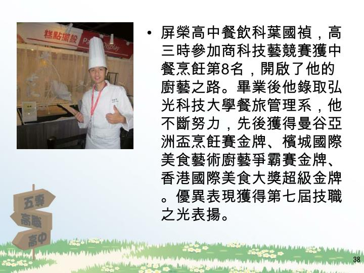 屏榮高中餐飲科葉國禎,高三時參加商科技藝競賽獲中餐烹飪第