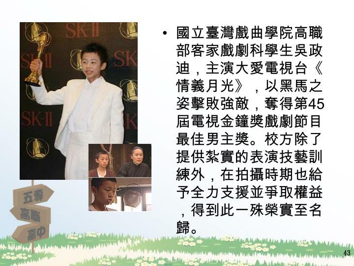 國立臺灣戲曲學院高職部客家戲劇科學生吳政迪,主演大愛電視台