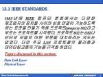 13 1 ieee standards