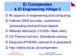 ei compendex ei engineering village 2