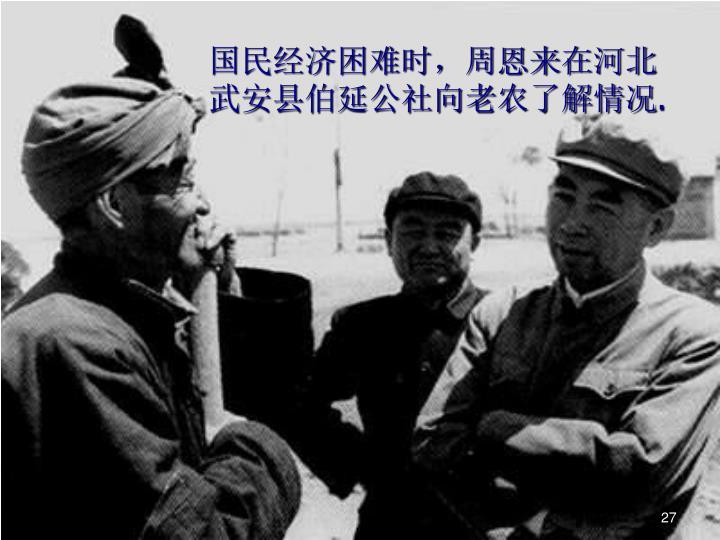 国民经济困难时,周恩来在河北武安县伯延公社向老农了解情况
