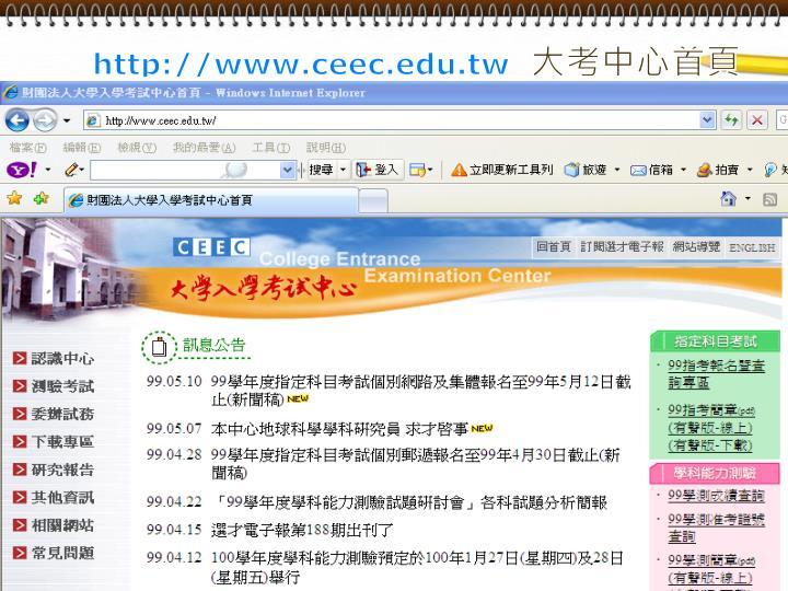 http://www.ceec.edu.tw