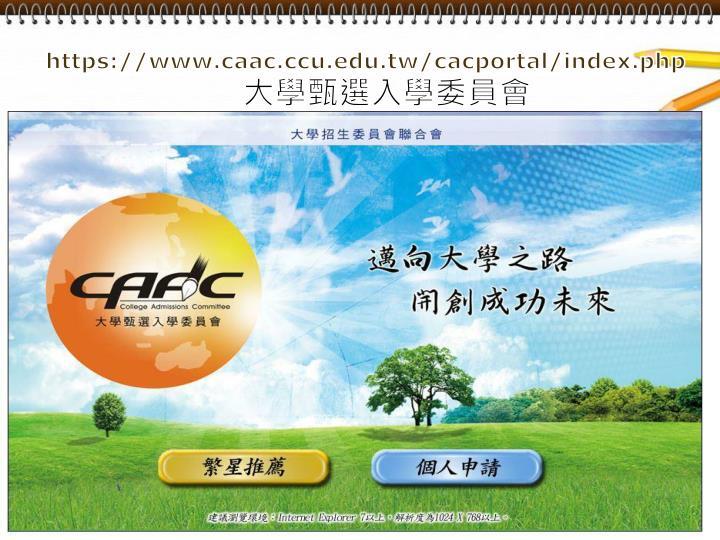https://www.caac.ccu.edu.tw/cacportal/index.php