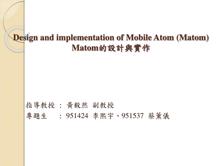 design and implementation of mobile atom matom matom n.