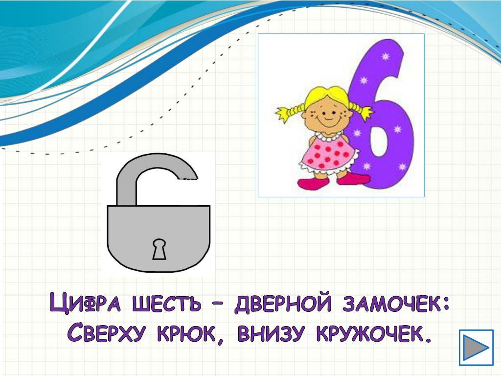 оформим цифра шесть дверной замочек сверху крюк внизу кружочек картинки фотографии отделочные