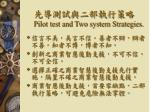 pilot test and two system strategies