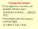 translate into chinese3