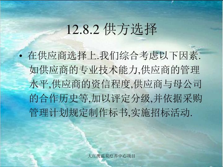 12.8.2