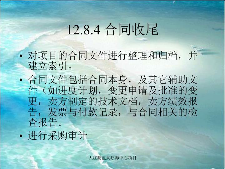 12.8.4