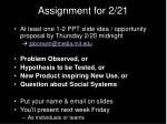 assignment for 2 21