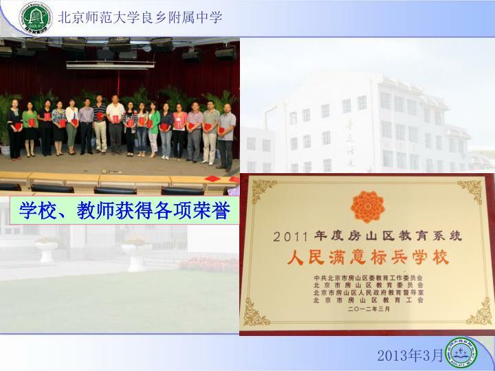 学校、教师获得各项荣誉