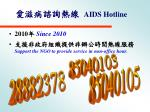 aids hotline