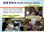 health advisory station