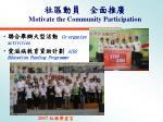 m otivate the community participation