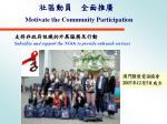 m otivate the community participation1