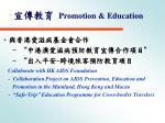 promotion education1