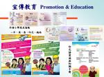 promotion education2