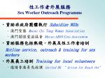 sex worker outreach programme